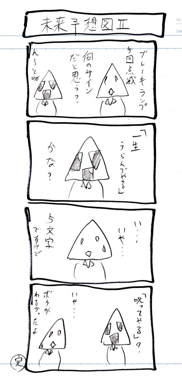 f:id:hamasansu:20200521230900j:plain