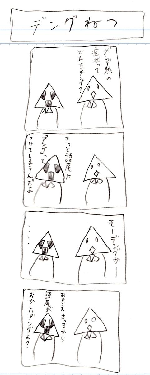 f:id:hamasansu:20200603234216j:plain