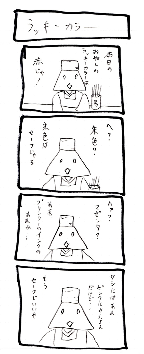 f:id:hamasansu:20200603234357j:plain