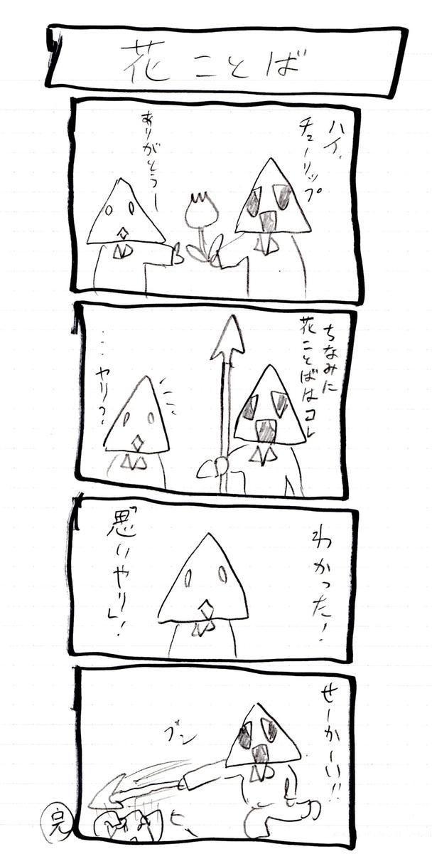 f:id:hamasansu:20200612223028j:plain