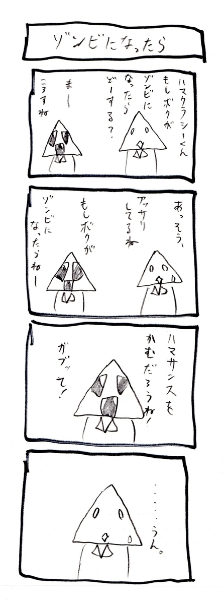 f:id:hamasansu:20200628170226j:plain