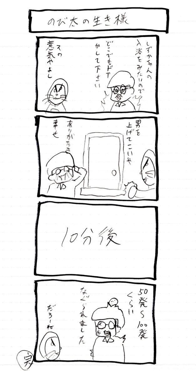 f:id:hamasansu:20200702001845j:plain