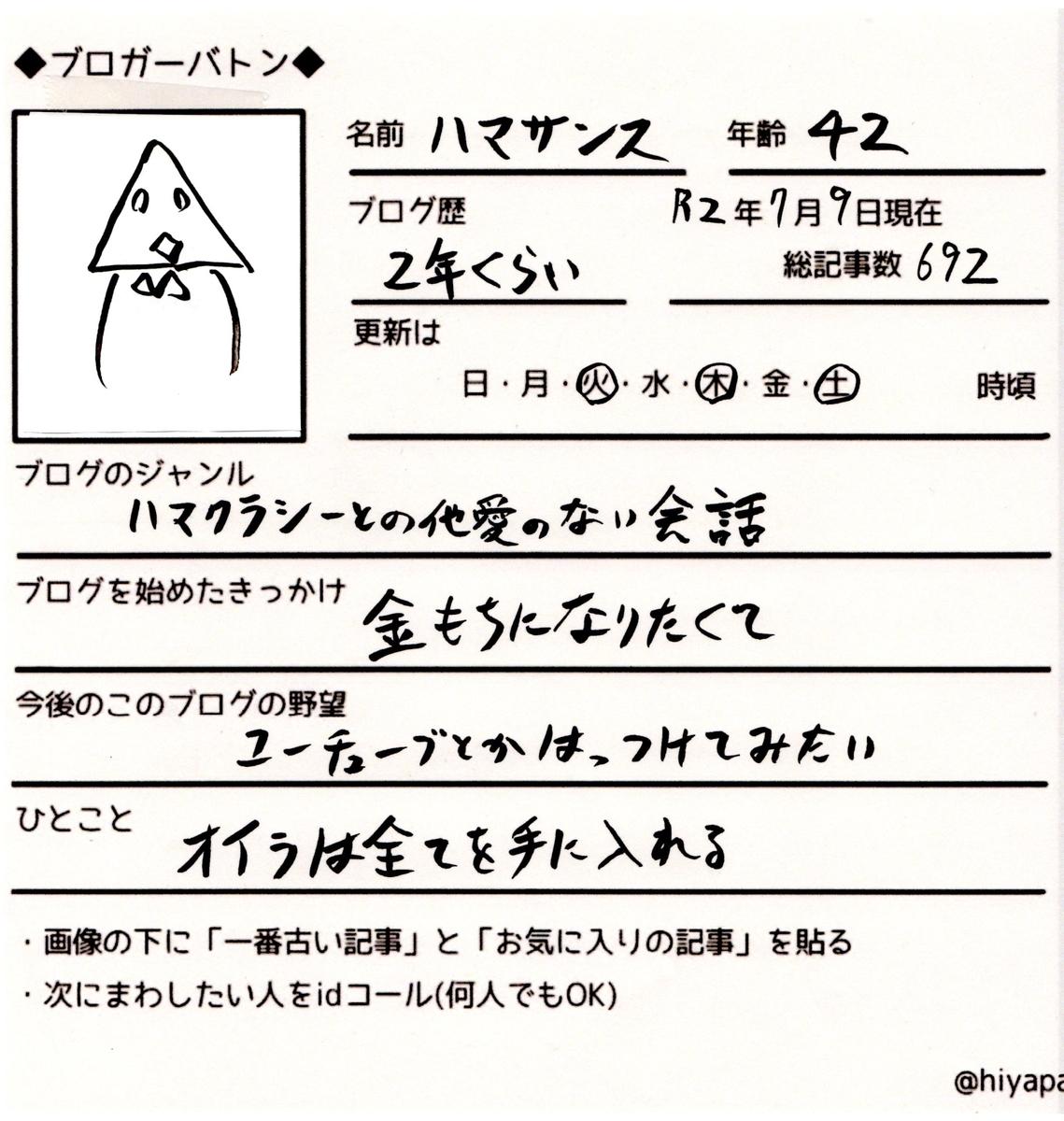 f:id:hamasansu:20200709162424j:plain