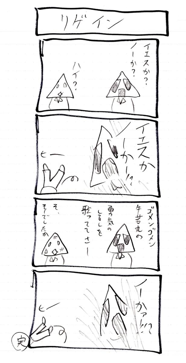 f:id:hamasansu:20200711234613j:plain