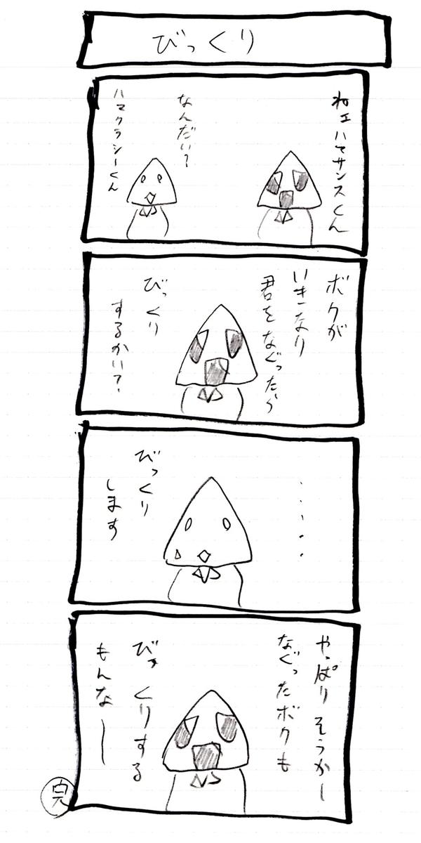 f:id:hamasansu:20200714145656j:plain