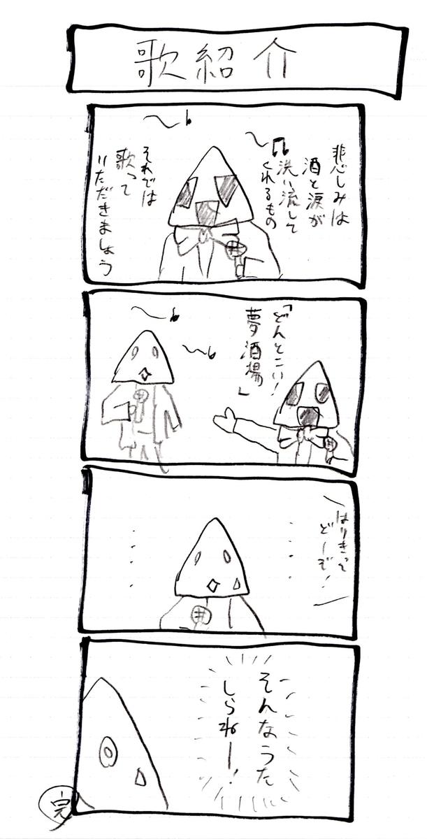 f:id:hamasansu:20200716164430j:plain