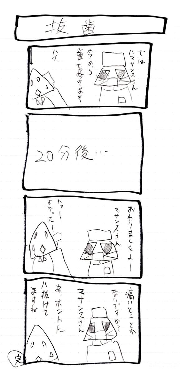 f:id:hamasansu:20200721163531j:plain