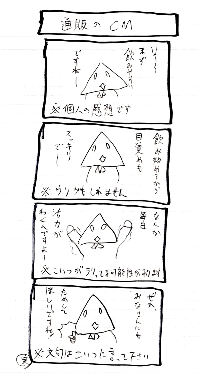 f:id:hamasansu:20200723232156j:plain