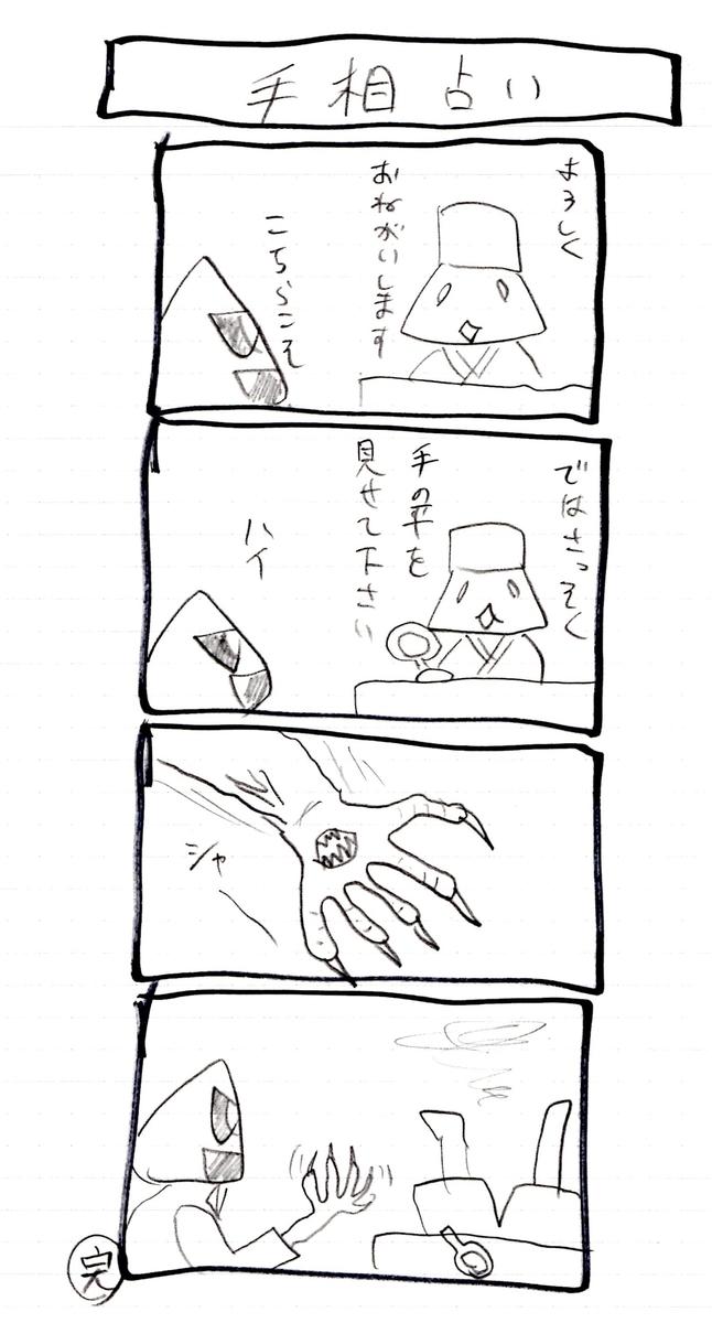 f:id:hamasansu:20200730174012j:plain