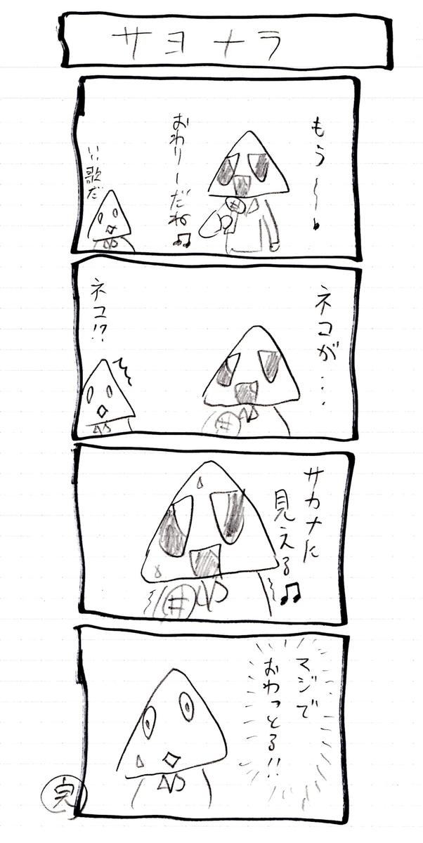 f:id:hamasansu:20200804134541j:plain