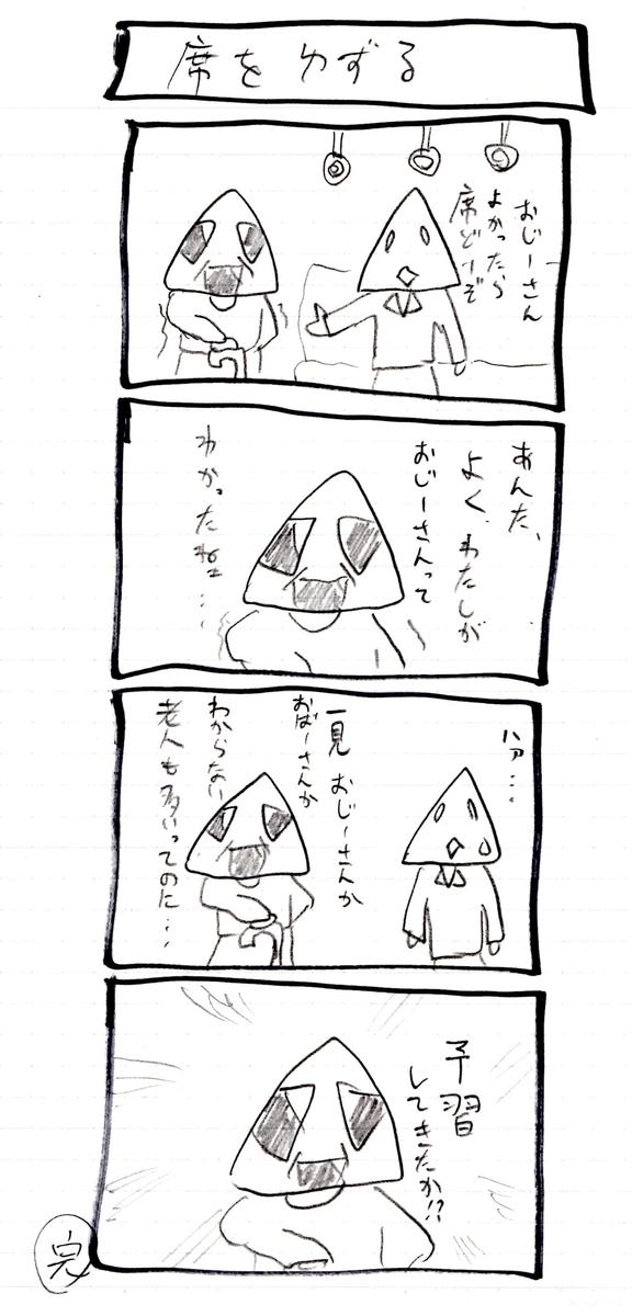 f:id:hamasansu:20200815012720j:plain