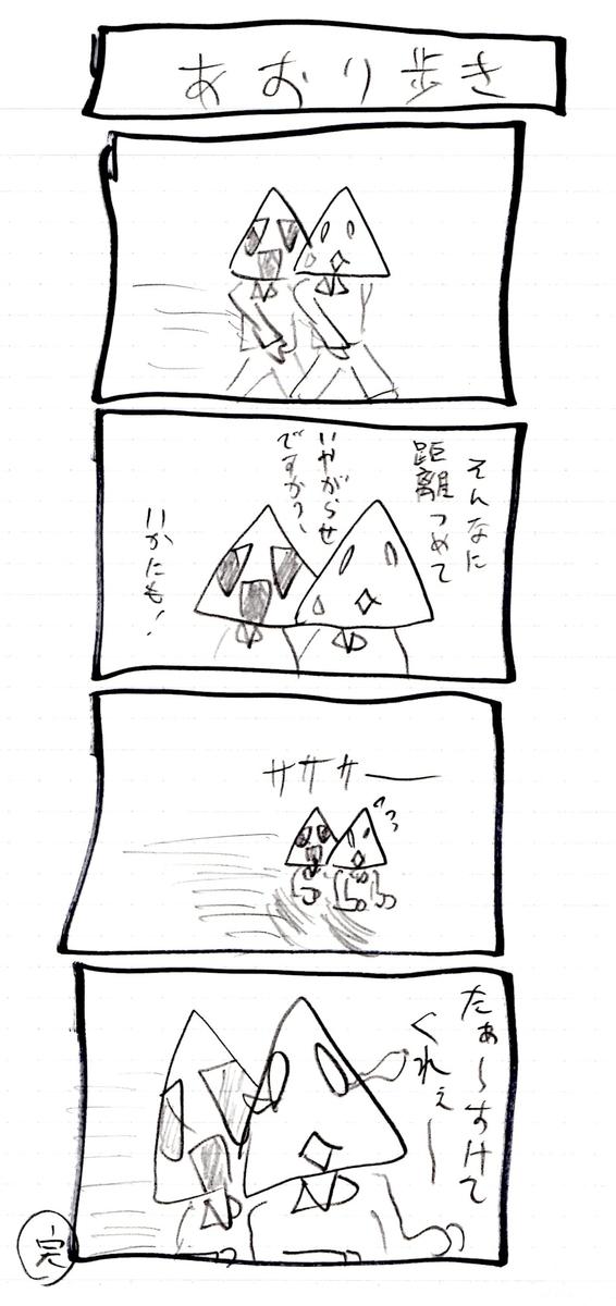 f:id:hamasansu:20200820003723j:plain