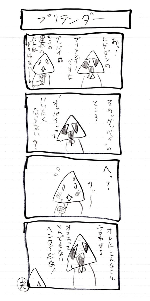 f:id:hamasansu:20200825113942j:plain