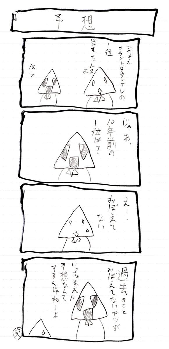 f:id:hamasansu:20200829234106j:plain