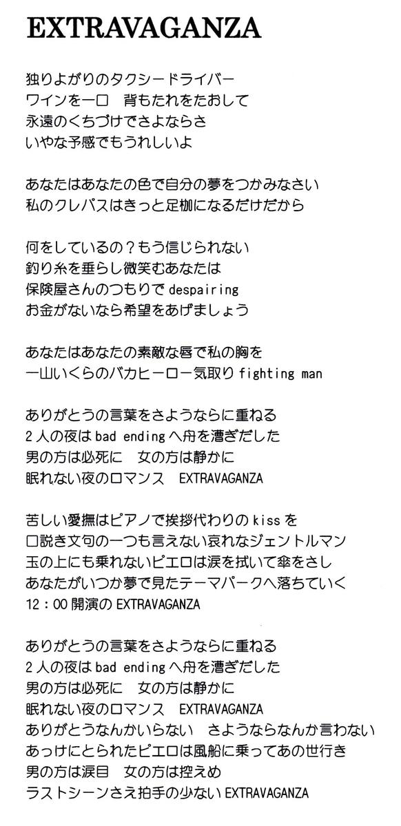 f:id:hamasansu:20200902151623j:plain
