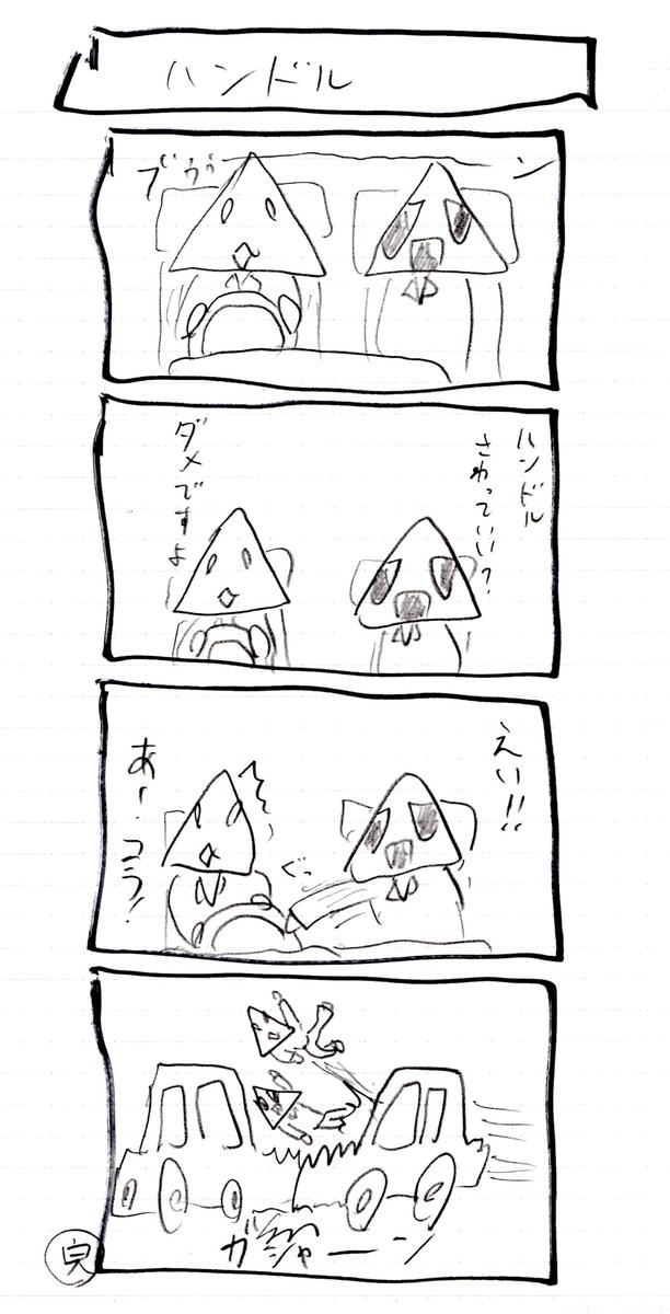f:id:hamasansu:20200909145813j:plain
