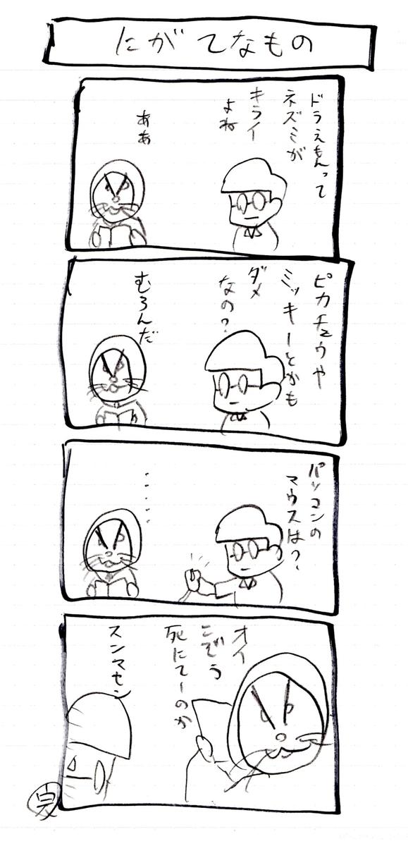 f:id:hamasansu:20200911152029j:plain