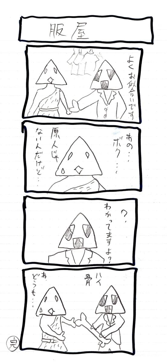 f:id:hamasansu:20200913202705j:plain