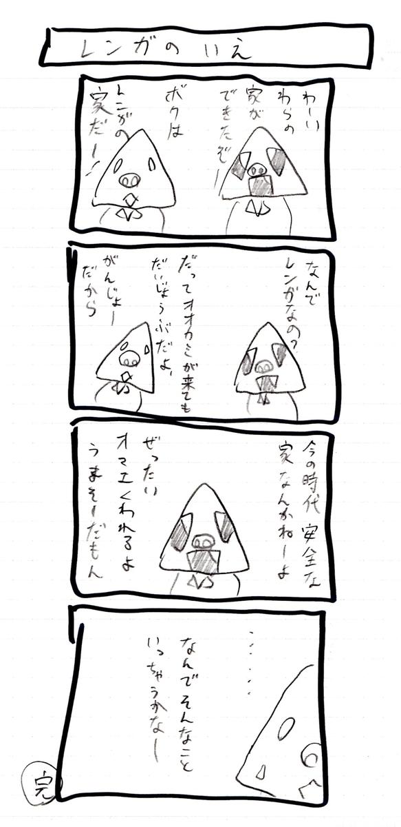 f:id:hamasansu:20200915160956j:plain