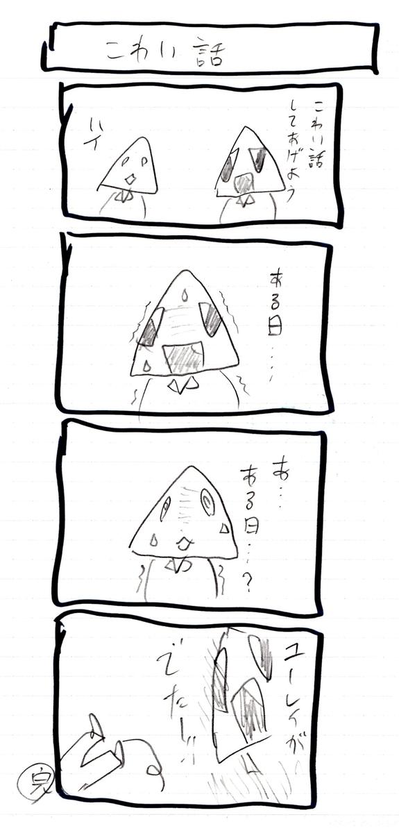 f:id:hamasansu:20200917150018j:plain