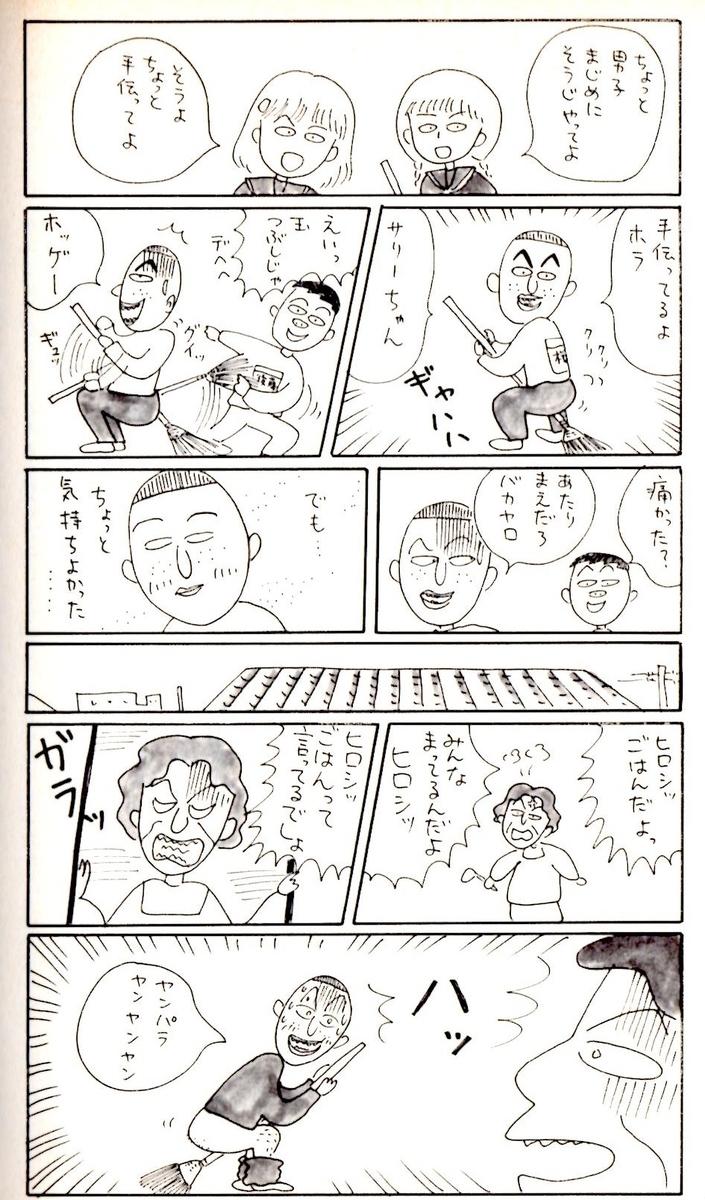 f:id:hamasansu:20200929151148j:plain
