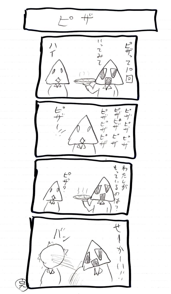 f:id:hamasansu:20200929154652j:plain