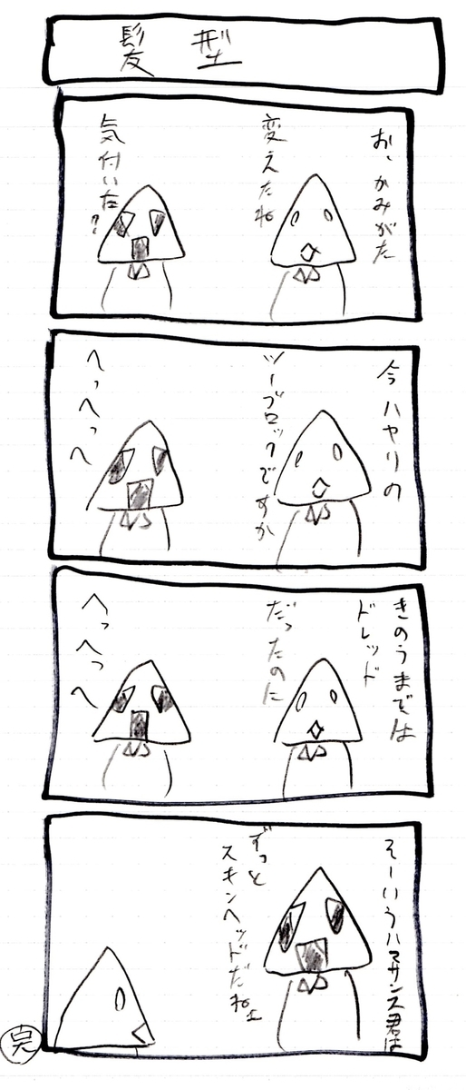 f:id:hamasansu:20201009002944j:plain