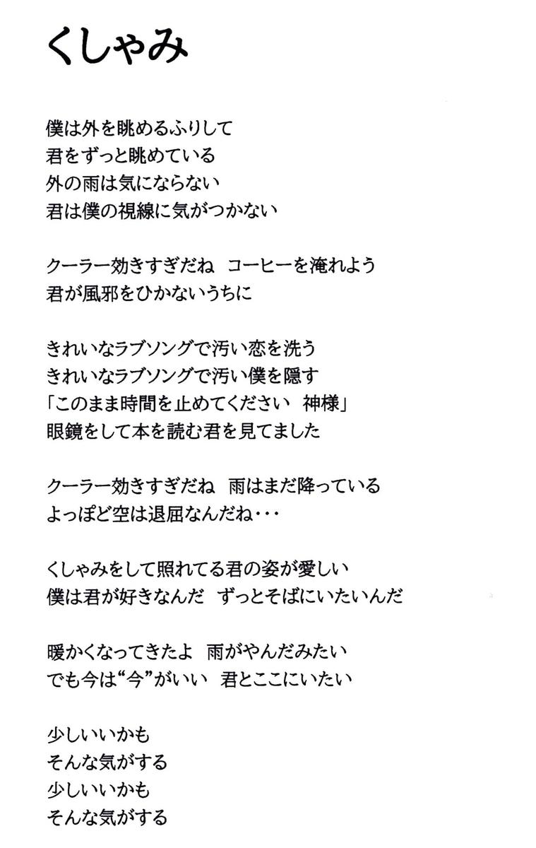 f:id:hamasansu:20201020115431j:plain