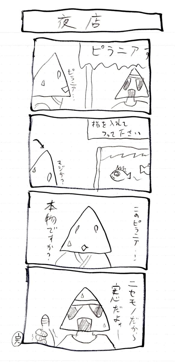 f:id:hamasansu:20201101102052j:plain