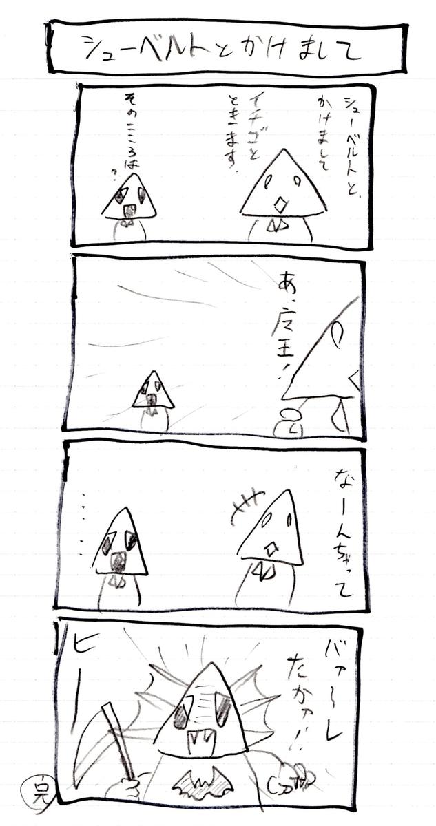 f:id:hamasansu:20201107231902j:plain