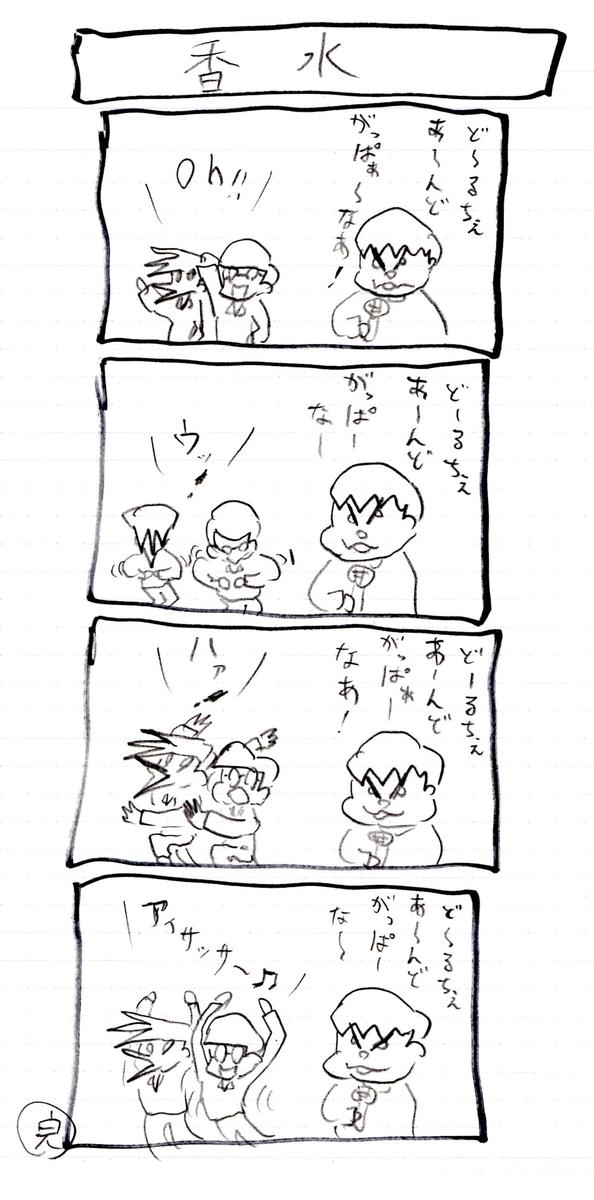 f:id:hamasansu:20201117151220j:plain