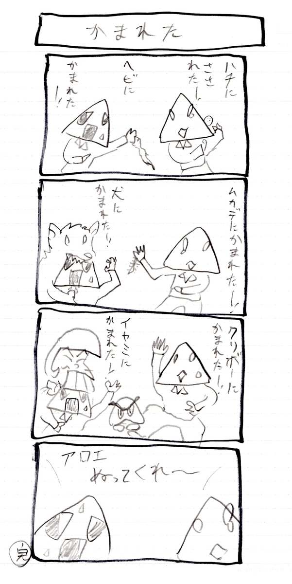 f:id:hamasansu:20201120124841j:plain