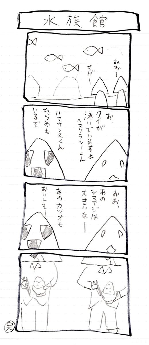 f:id:hamasansu:20201203180921j:plain