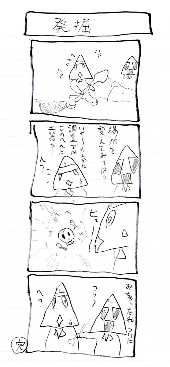 f:id:hamasansu:20201205155023j:plain