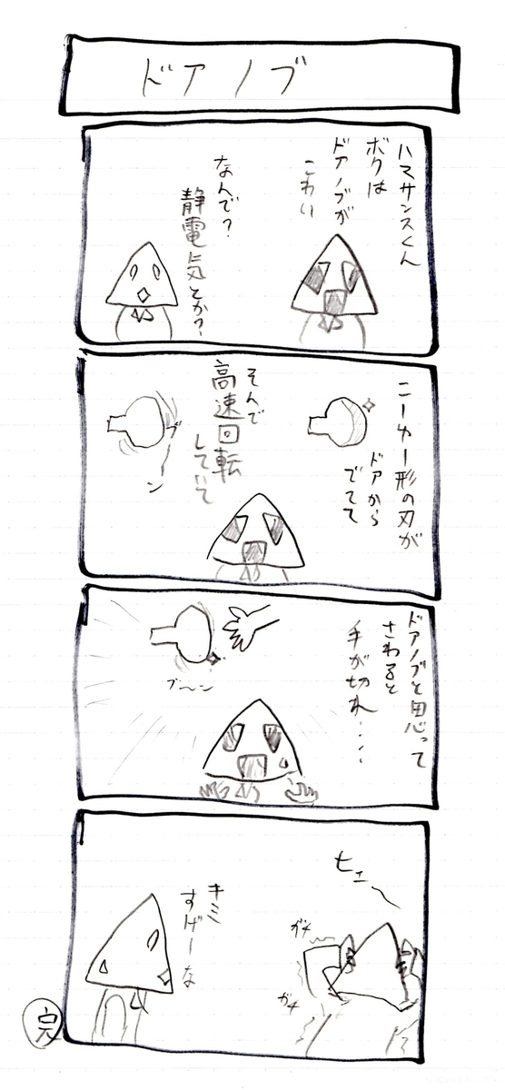 f:id:hamasansu:20201206122932j:plain
