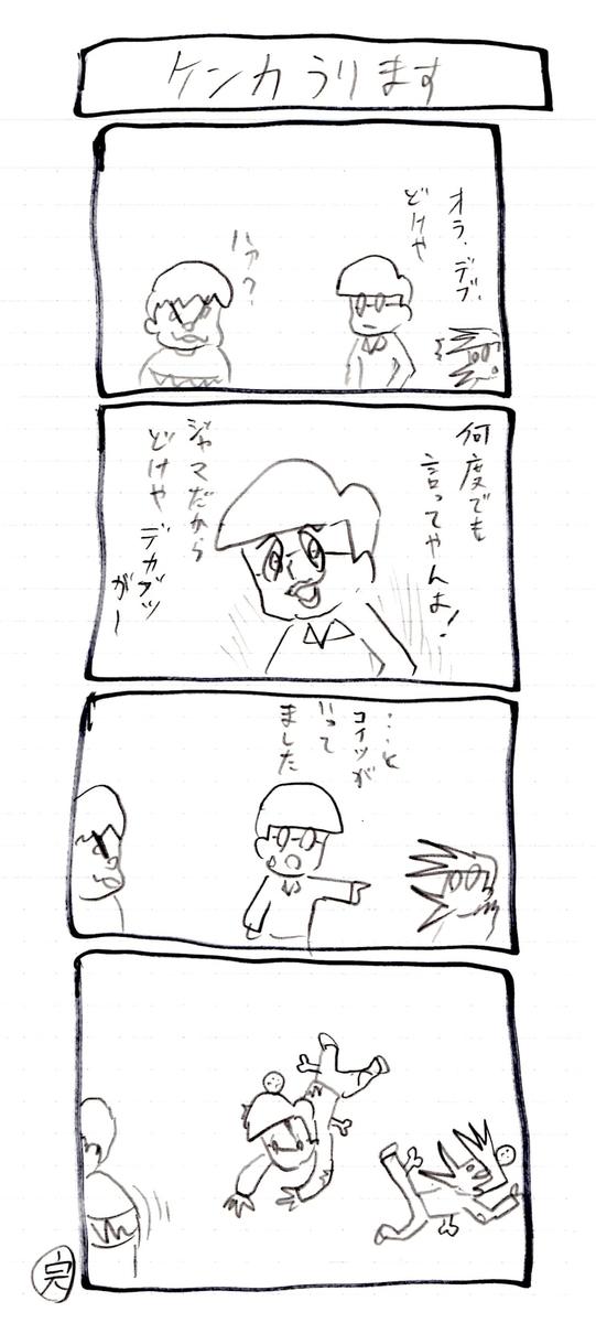 f:id:hamasansu:20201207223823j:plain