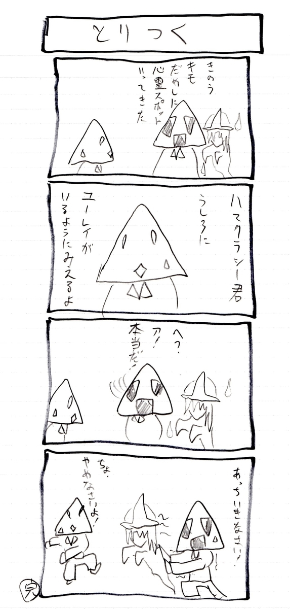 f:id:hamasansu:20201213225459j:plain