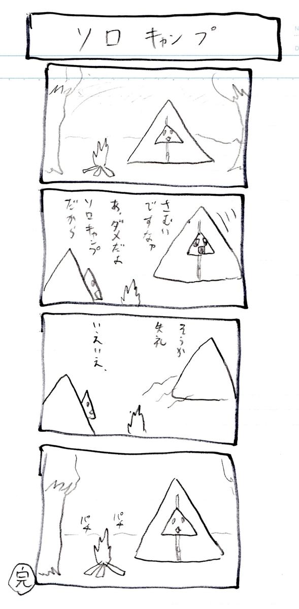 f:id:hamasansu:20201225233557j:plain