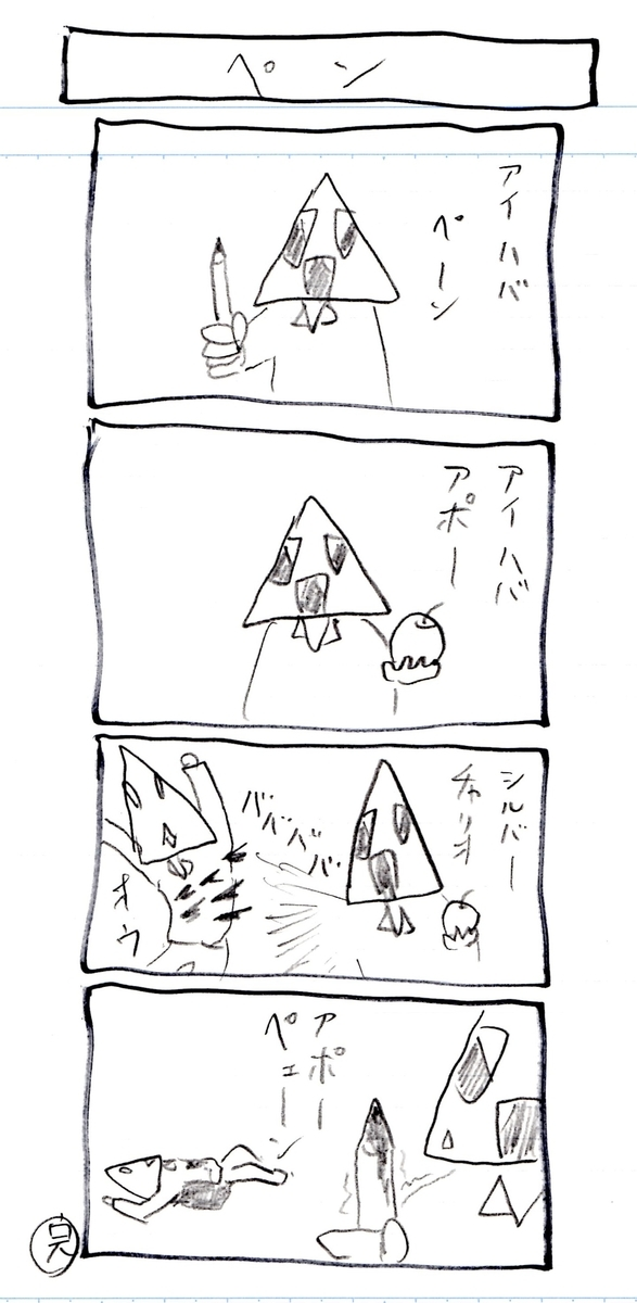 f:id:hamasansu:20210110215218j:plain