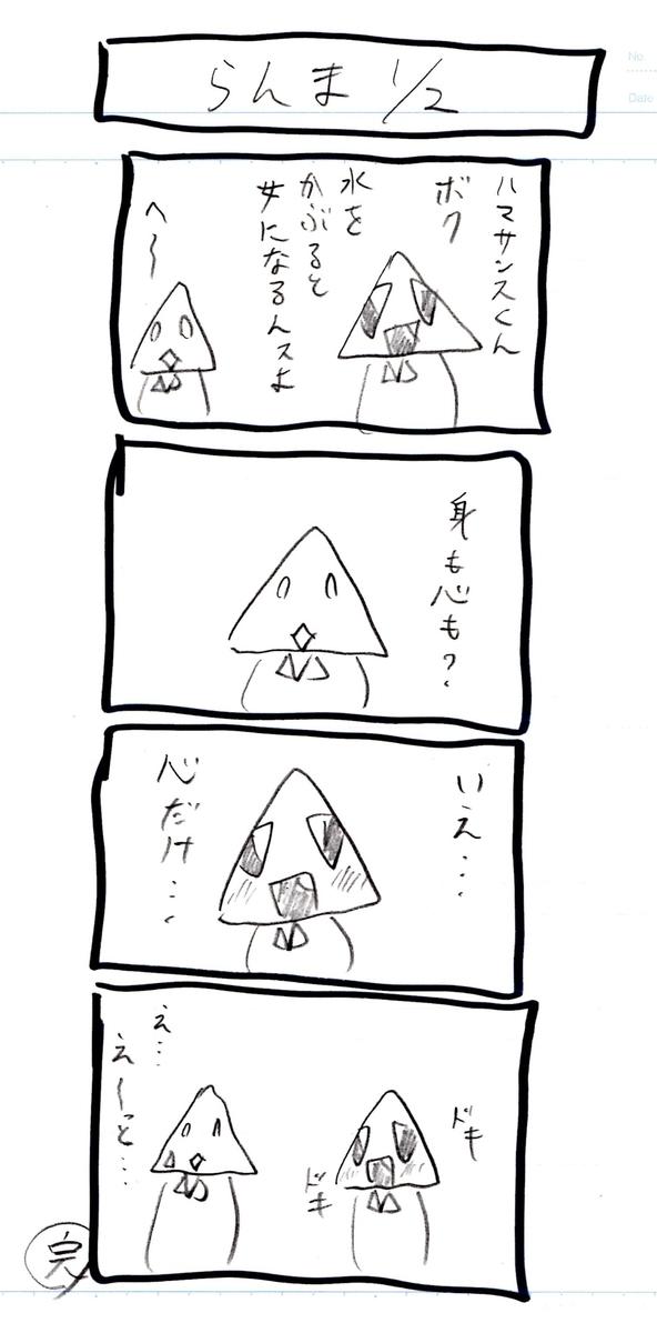 f:id:hamasansu:20210621174803j:plain