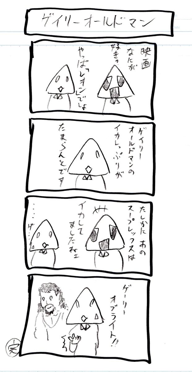 f:id:hamasansu:20210704172848j:plain