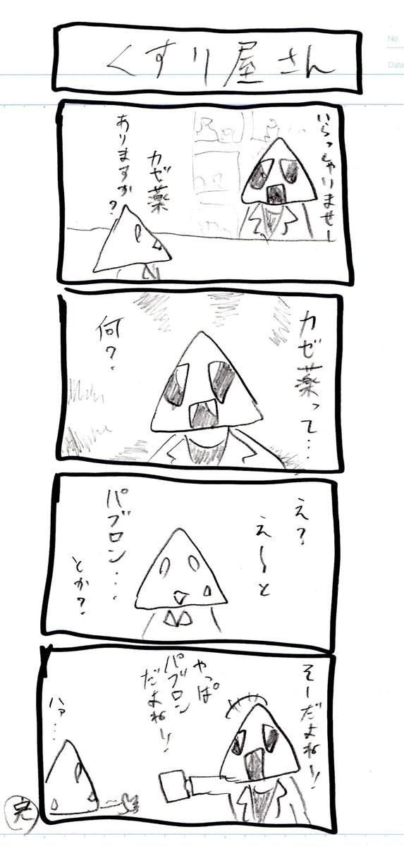 f:id:hamasansu:20210706161543j:plain