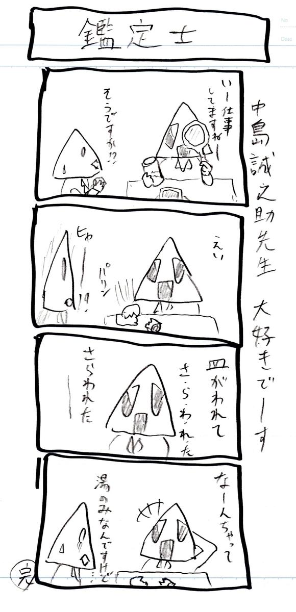 f:id:hamasansu:20210713000612j:plain