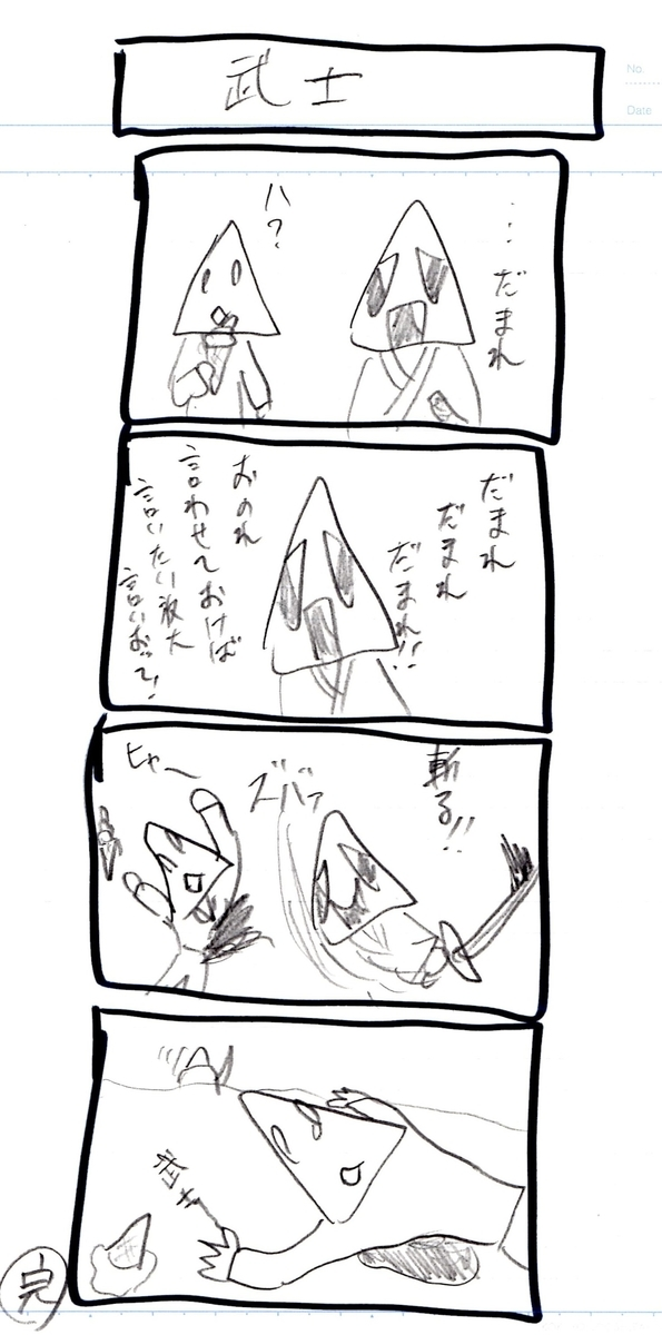 f:id:hamasansu:20210726223014j:plain