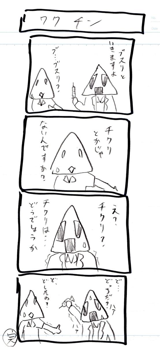 f:id:hamasansu:20210803131232j:plain