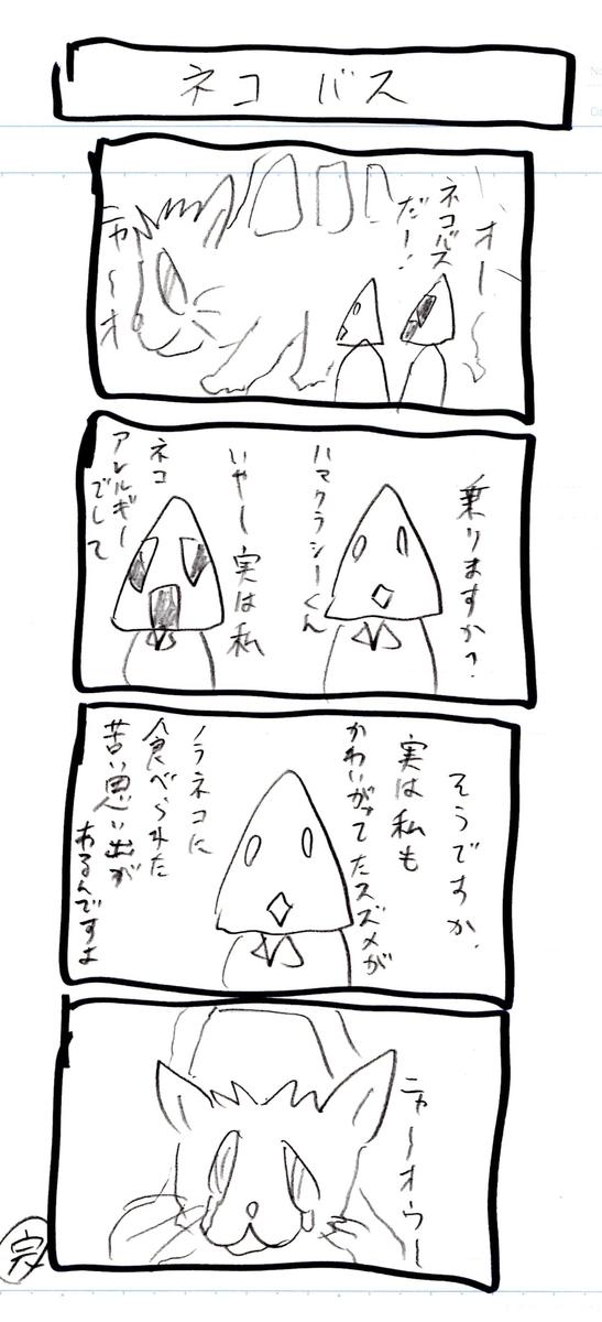f:id:hamasansu:20210809222007j:plain