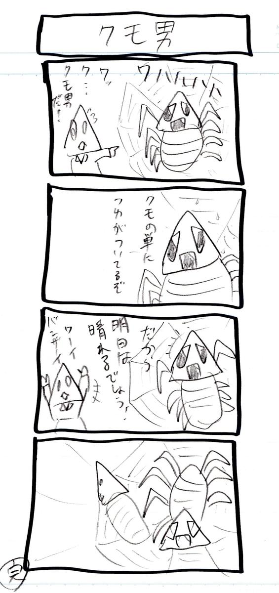 f:id:hamasansu:20210819001551j:plain