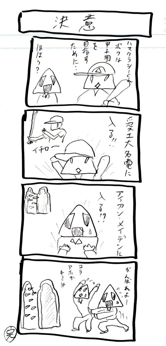 f:id:hamasansu:20210822220209j:plain