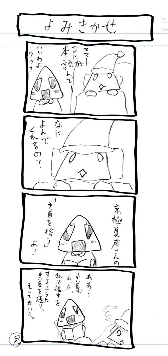 f:id:hamasansu:20210901232450j:plain