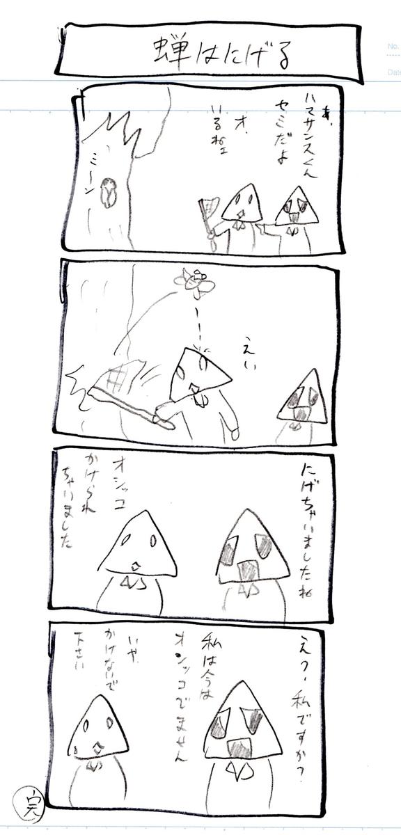 f:id:hamasansu:20210905220441j:plain